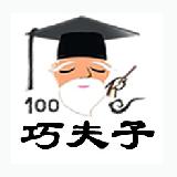 北京巧夫子教育咨询有限公司