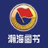 山东瀚海书韵教育科技有限公司