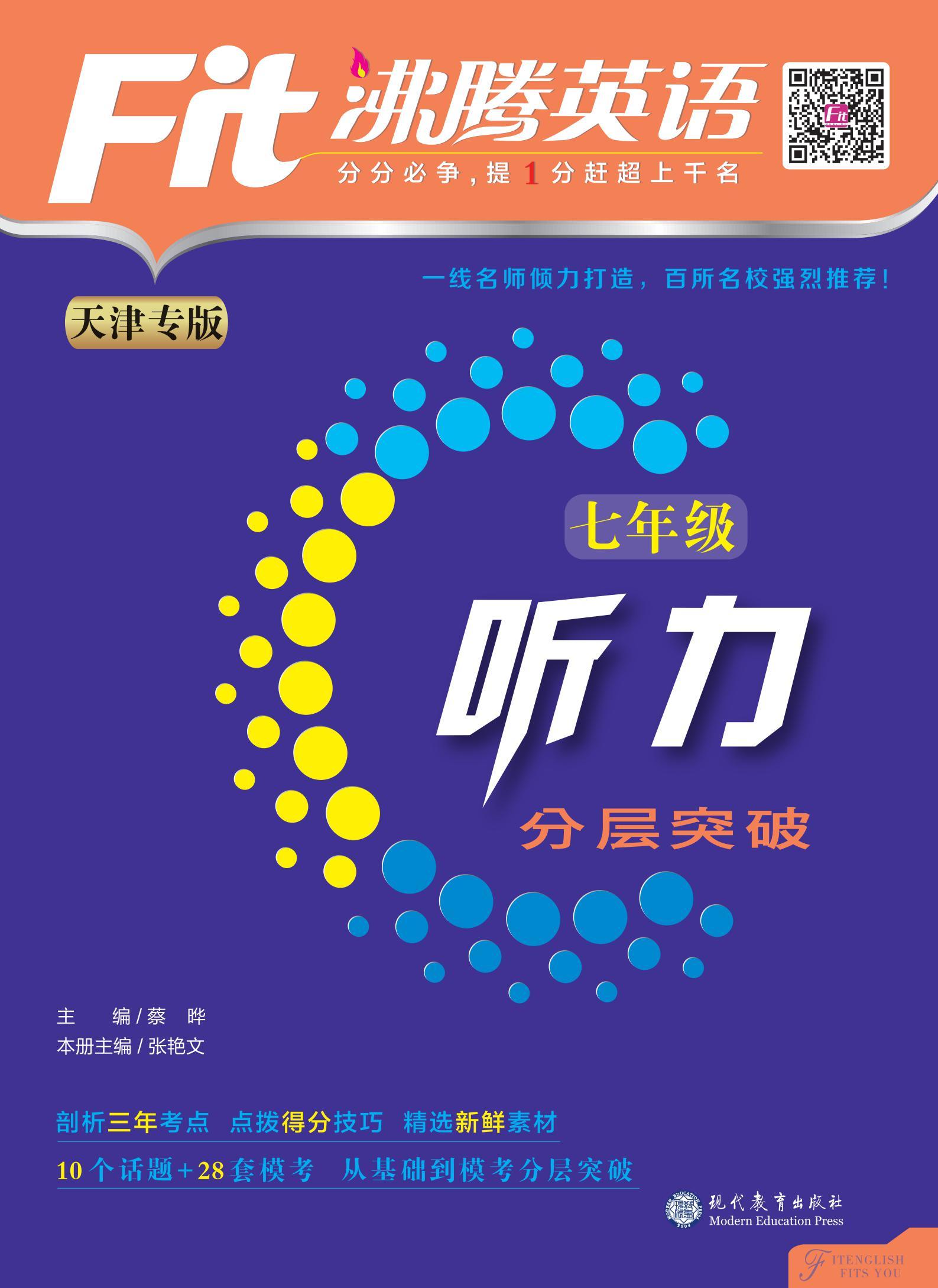 2021七年級【沸騰英語】聽力分層突破(天津專版)