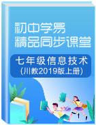 七年级信息技术上册同步精品课堂(川教2019版)