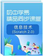 初中信息技术同步精品课堂(Scratch 2.0)