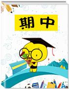 江苏省常州地区2017-2019年上学期八年级英语期中试卷分类汇编