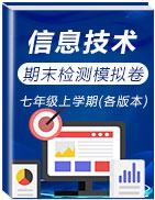 2019-2020学年初中信息技术上学期期末检测模拟卷(各版本)