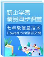 七年级信息技术同步精品课堂(PowerPoint演示文稿)