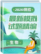 2020屆高三生物最新模擬試題精編(全國卷)【學科網名師堂】