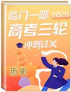 【临门一脚】2020年高考历史三轮冲刺过关