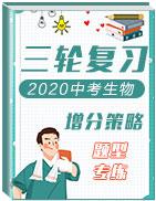 2020届中考生物三轮复习增分策略(题型专练)