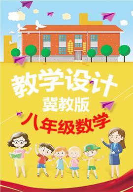 2017-2018學年八年級下冊數學教學設計(冀教版)