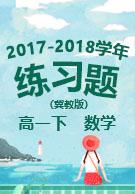 2017-2018學年七年級下冊數學練習題(冀教版)