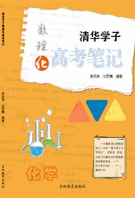 清華學子數理化高考筆記-化學
