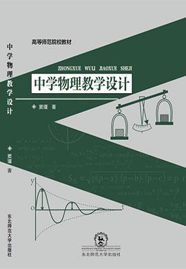 中學物理教學設計