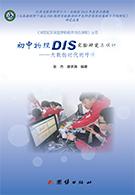 初中物理DIS實驗研究與設計