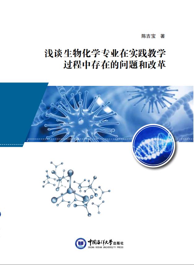淺談生物化學專業實踐教學過程中存在的問題和改革