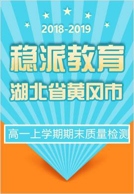 【穩派教育】湖北省黃岡市2018-2019學年高一上學期期末質量檢測