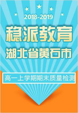 【穩派教育】湖北省黃石市2018-2019學年高一上學期期末質量檢測