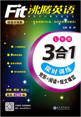 2019七年級英語【沸騰英語·3合1限時訓練】