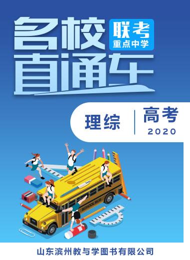 【名校直通車】2020屆高三五校聯考全真模擬理科綜合試卷