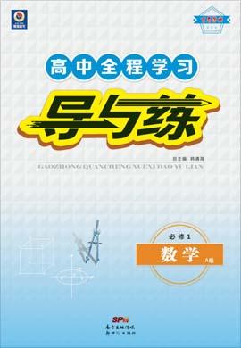 2019-2020学年高中数学必修一【导与练】百年学典全程学习(人教A版)