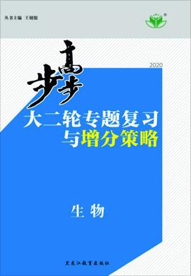 2020高考生物【步步高】大二轮专题复习与增分策略(通用版)