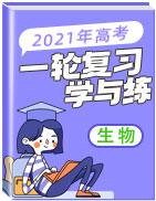 2021年高考生物一轮复习学与练