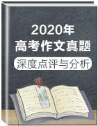 2020年高考真题作文深度点评与分析