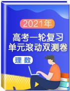 2021年高考数学(理)一轮复习单元滚动双测卷