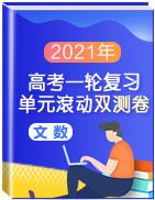 2021年高考数学(文)一轮复习单元滚动双测卷