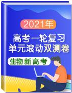 2021年高考生物一輪複習單元滾動雙測卷(新高考地區專用)