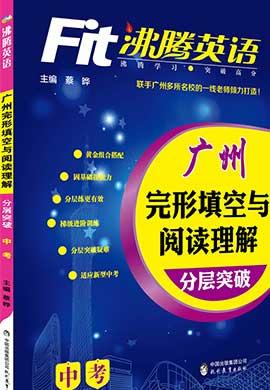 2020中考【沸騰英語】完形填空與閱讀理解分層突破 (廣州專版)