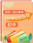 2020-2021學年初中同步課堂幫幫幫