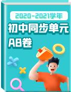 2020-2021學年初中同步單元AB卷