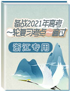 备战2021年浙江新高考一轮复习考点一遍过