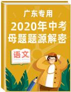 2020年中考语文母题题源解密(广东专用)