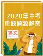 2020年中考语文母题题源解密(全国通用)