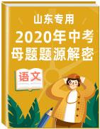 2020年中考语文母题题源解密(山东专版)