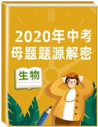 2020年中考生物母题题源解密(全国通用)
