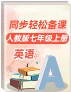 人教版七年级英语上册同步轻松备课