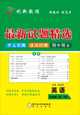 2020-2021学年新教材高一英语必修第一册【创新教程】五维课堂同步单元双测卷(外研版)