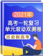 2021年高考历史一轮复习单元滚动双测卷(新高考地区专用)