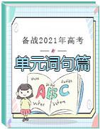 备战2021年高考英语一轮单元词句篇课件(人教版)