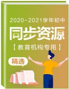 【教育機構專用】2020年秋初中同步精選資源