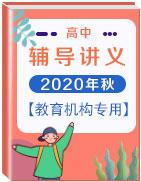 【教育机构专用】2020年秋季高中辅导讲义