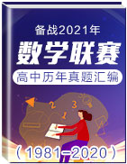 备战2021年高中数学联赛之历年真题汇编(1981-2020)