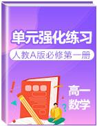2020-2021学年高一数学单元强化练习册(人教A版2019必修第一册)