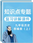 2020-2021学年九年级历史(上)全册知识点专题复习讲解课件(部编版)