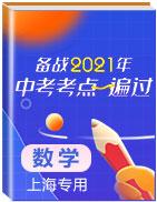 備戰2021年中考數學考點一遍過(上海專用)