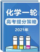 2021年高考化学一轮提分策略