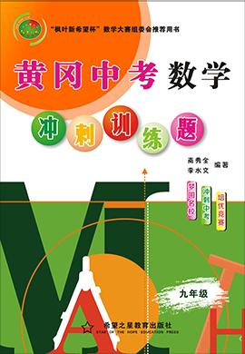 黄冈中考数学冲刺训练题 九年级