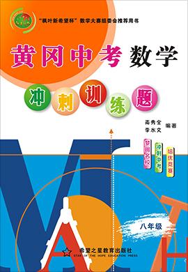 黄冈中考数学冲刺训练题 八年级