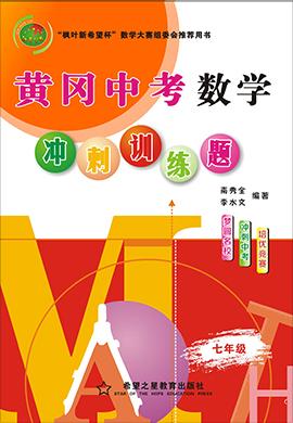 黄冈中考数学冲刺训练题 七年级